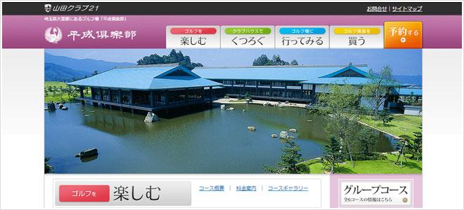 hioimage-saitama012