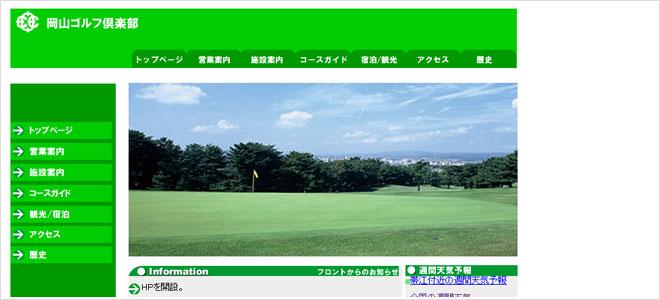 hioimage-okayama004